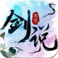 青莲剑说官网版