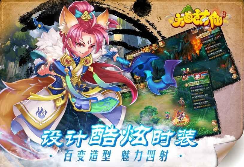 六道萌仙游戏官方网站下载最新版图4: