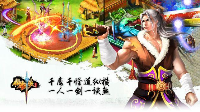 天剑诀初章手游官网下载安卓版图2: