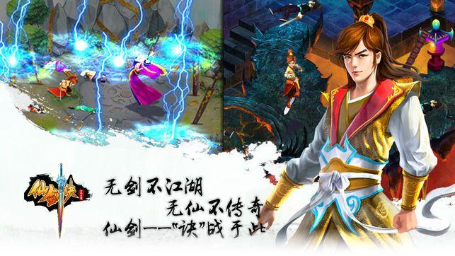 天剑诀初章手游官网下载安卓版图4: