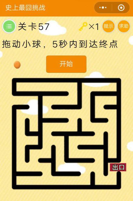 微信史上最囧挑战第57关攻略:拖动小球,5秒内到达终点图片1