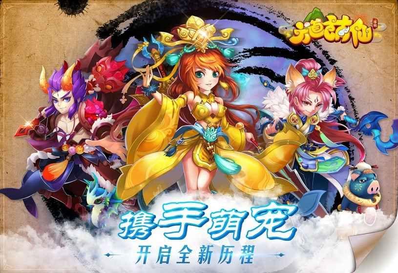 六道萌仙游戏官方网站下载最新版图5: