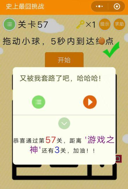 微信史上最囧挑战第57关攻略:拖动小球,5秒内到达终点图片2
