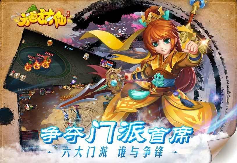 六道萌仙游戏官方网站下载最新版图3: