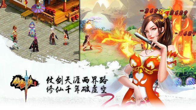 天剑诀初章手游官网下载安卓版图3: