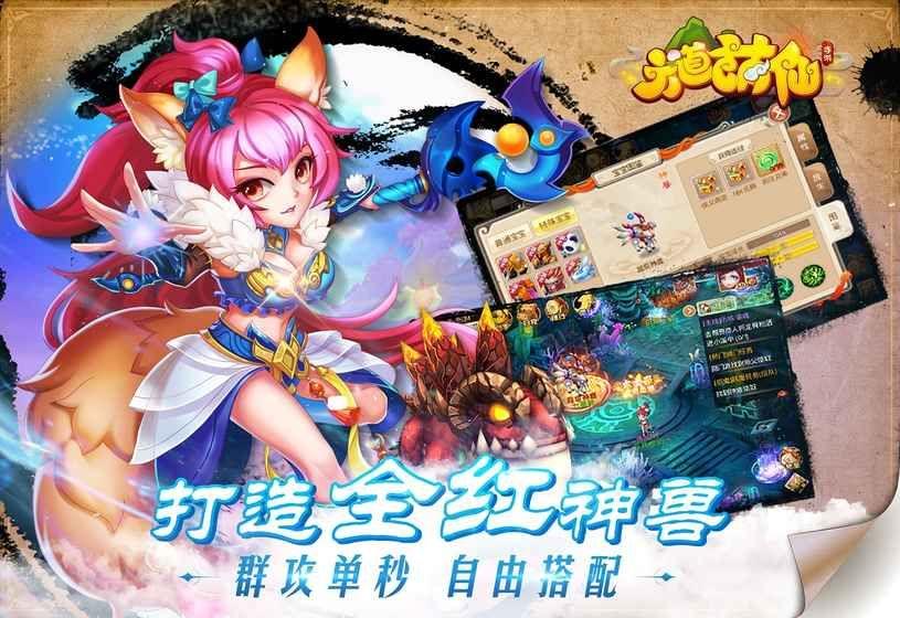 六道萌仙游戏官方网站下载最新版图1: