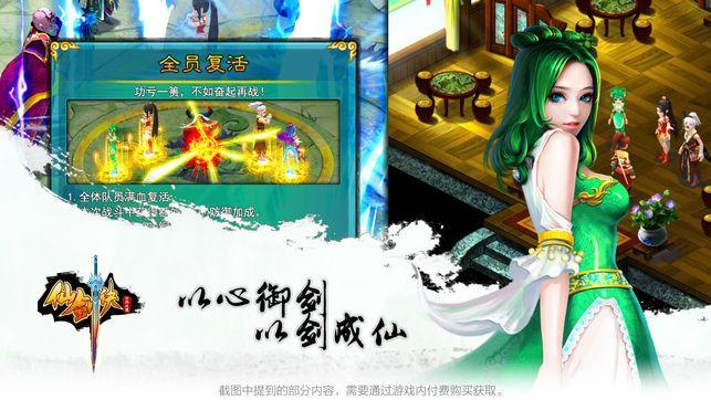 天剑诀初章手游官网下载安卓版图5: