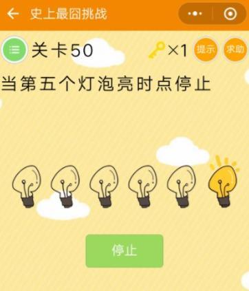 微信史上最囧挑战第50关攻略:当第五个灯泡亮时点停止[多图]