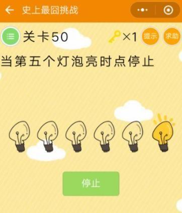 微信史上最囧挑战第50关攻略:当第五个灯泡亮时点停止[多图]图片1