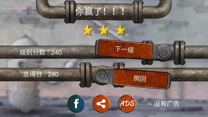 水管工2安卓官网版游戏下载图1:
