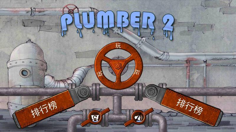 水管工2安卓官网版游戏下载图3: