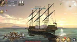 《大航海之路》全新南美大陆正式开启:新增装备系统介绍图片1