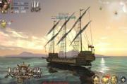 《大航海之路》全新南美大陆正式开启:新增装备系统介绍[多图]