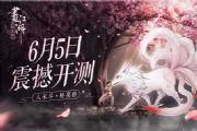 """画江湖之杯莫停6月5日正式开测:动漫正版授权""""游戏亦动漫""""双重体验[多图]"""