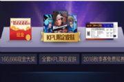 王者荣耀KPL竞猜活动5.30正式上线:3款KPL限定皮肤免费送[多图]