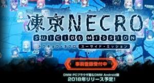 冻京Necro 绝命行动开启预约:SRPG手游双平台预约开启图片1