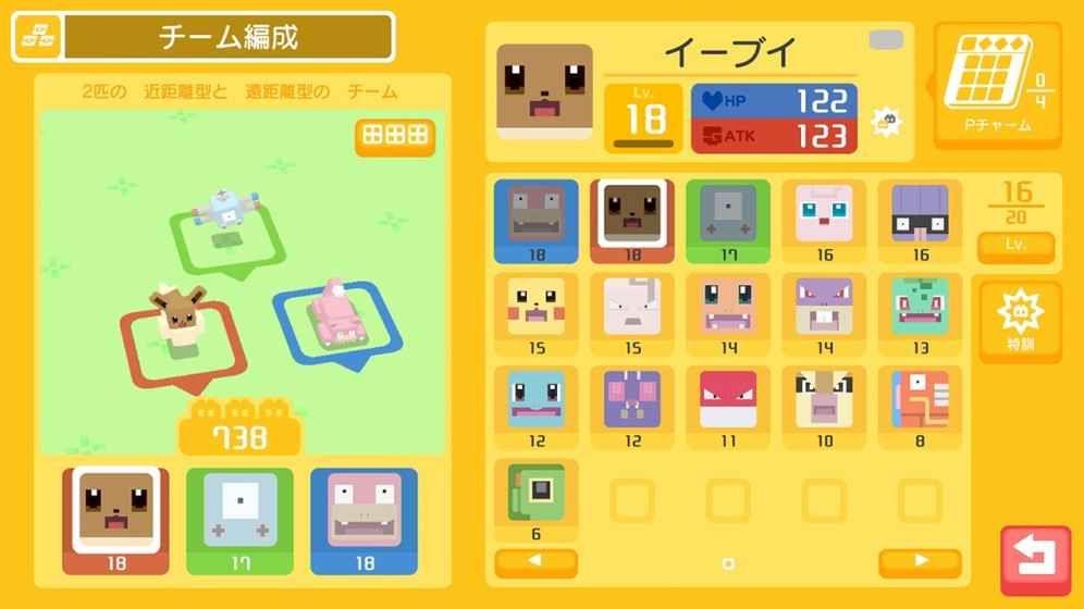 任天堂精灵宝可梦Quest手机游戏最新版下载图4: