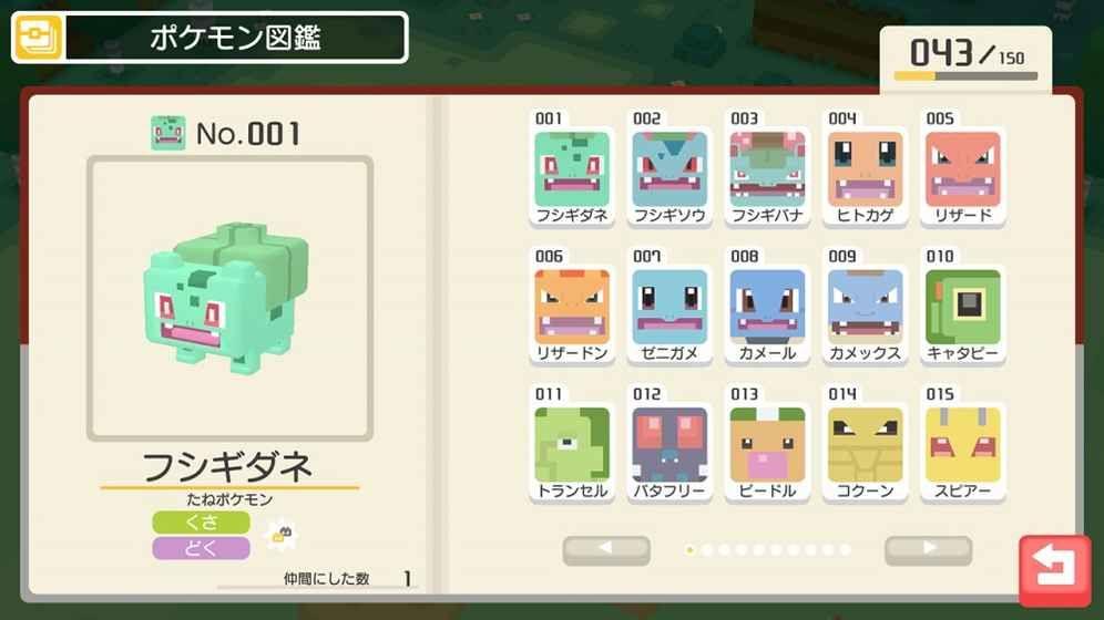 任天堂精灵宝可梦Quest手机游戏最新版下载图2: