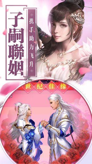 仙剑妖姬手游官网下载最新版图3: