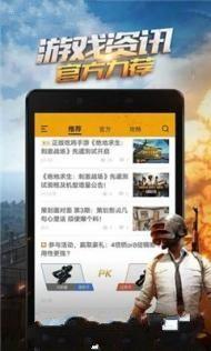 绝地求生刺激战场盒子助手官方app最新手机版下载图4: