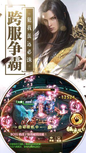 仙剑妖姬手游官网下载最新版图5: