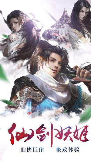仙剑妖姬手游官网下载最新版图1: