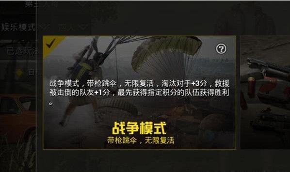 刺激战场战争模式劲爆来袭:自带物资,可反复跳伞参加战斗[多图]图片1