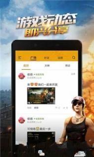 绝地求生刺激战场盒子助手官方app最新手机版下载图2: