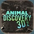 动物发现3D游戏