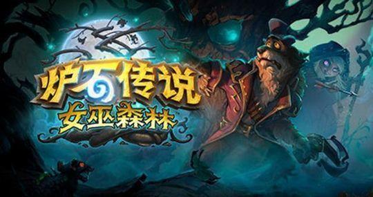 炉石传说国服大数据:女巫森林第三周竞技场平衡已启动[多图]图片1