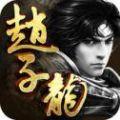 三国赵子龙正版游戏下载最新安装地址