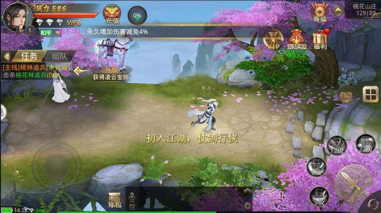 天涯名剑录官方网站下载手机游戏图1: