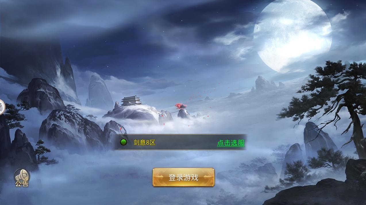 天涯名剑录官方网站下载手机游戏图3:
