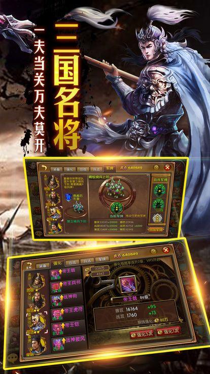 三国战意游戏官方网站下载正式版图4: