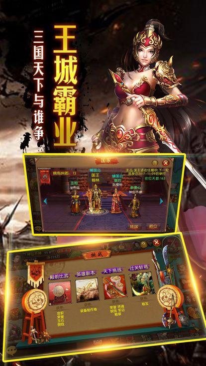 三国战意游戏官方网站下载正式版图2: