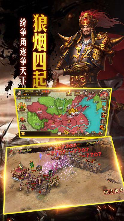三国战意游戏官方网站下载正式版图1: