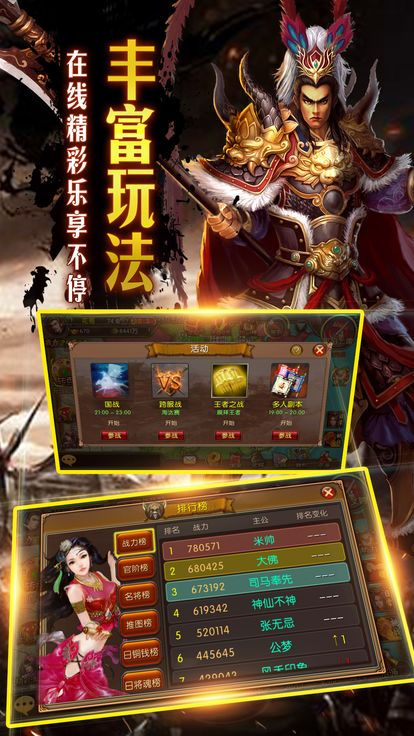三国战意游戏官方网站下载正式版图5: