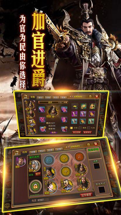 三国战意游戏官方网站下载正式版图3: