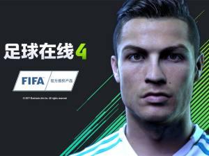 FIFA Online4官网下载手机版图1