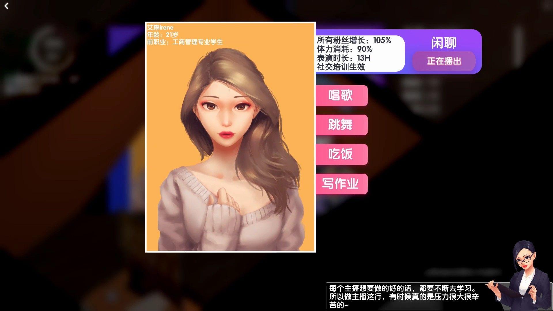 女主播经纪公司手游安卓版下载地址图2: