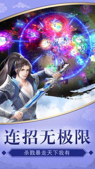天山剑决手机游戏官方网站下载图1: