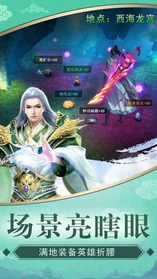 天山剑决手机游戏官方网站下载图3: