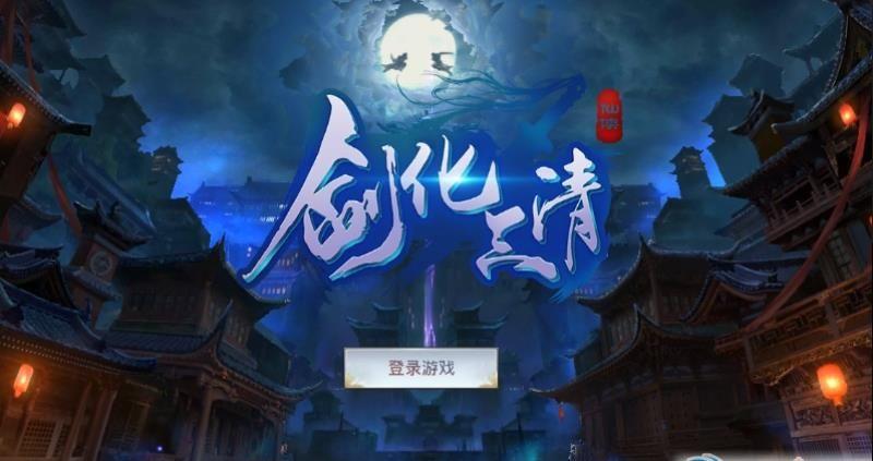 剑化三清手游官网下载最新版图1: