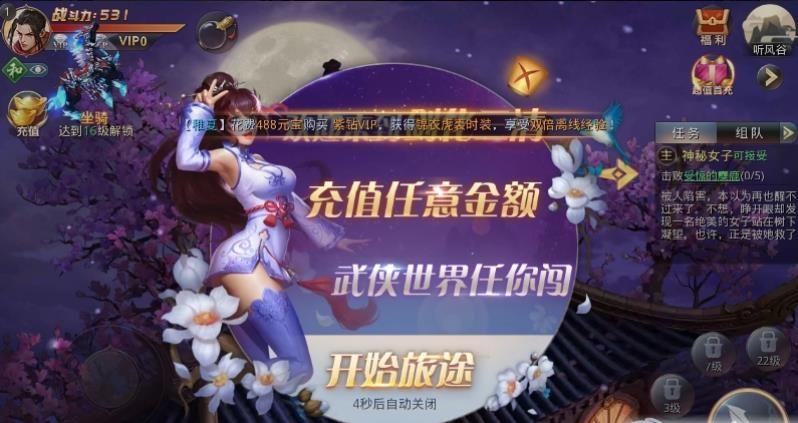 剑化三清手游官网下载最新版图3: