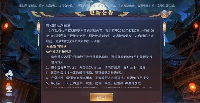 剑化三清手游官网下载最新版图4: