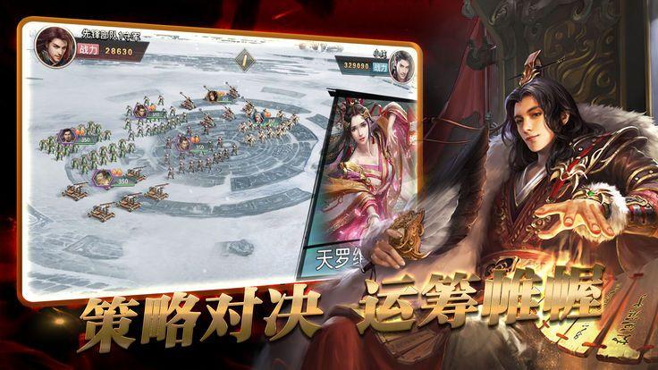 策略国战手游官网预约最新版图4:
