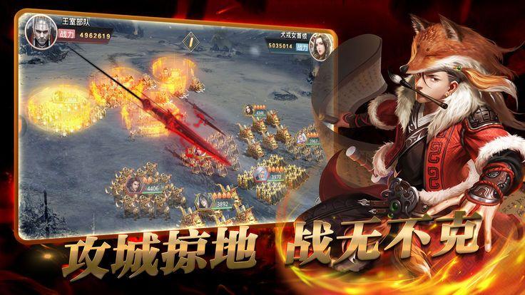 策略国战手游官网预约最新版图1: