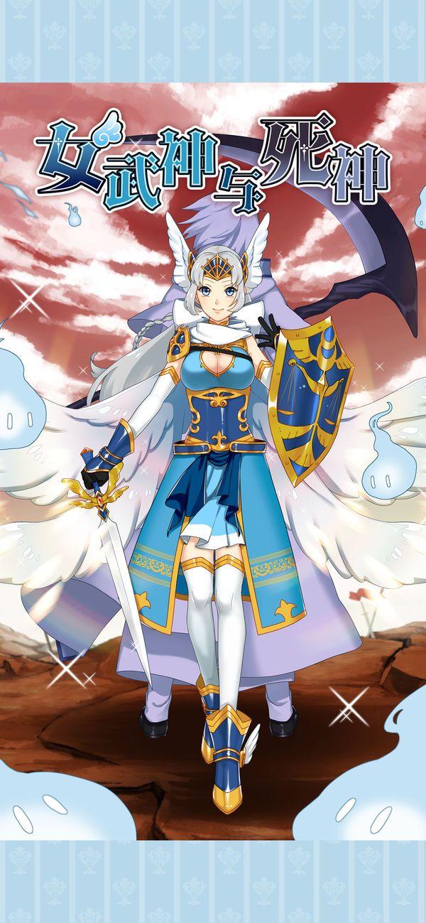 女武神与死神游戏官方下载手机版图3: