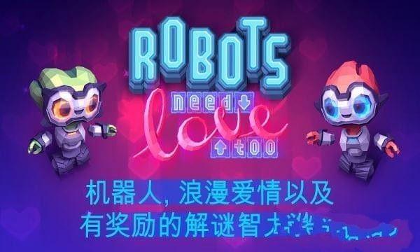 机器人的爱情安卓官方版游戏下载图1: