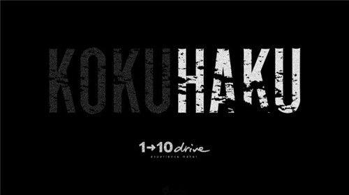 KOKUHAKU手机版游戏下载图3: